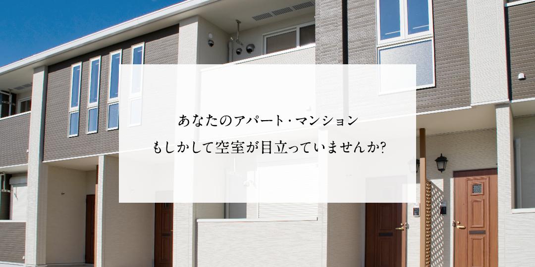 あなたのアパート・マンションもしかして空室が目立っていませんか?