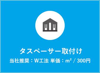 タスペーサー取付け 当社推奨:W工法 単価:m² / 300円