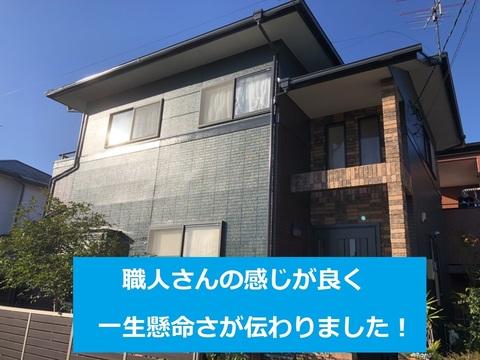 熊本市中央区国府 K様からの声サムネイル