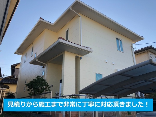 熊本市中央区 K様からの声