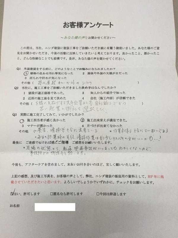 熊本市南区城南町 S様からお客様アンケート頂きましたサムネイル